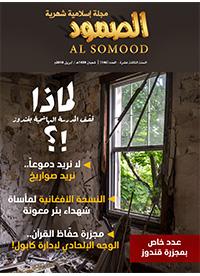 146مجلة الصمود العدد