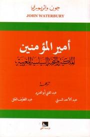 الاحزاب السياسية المغربية محمد ضريف pdf