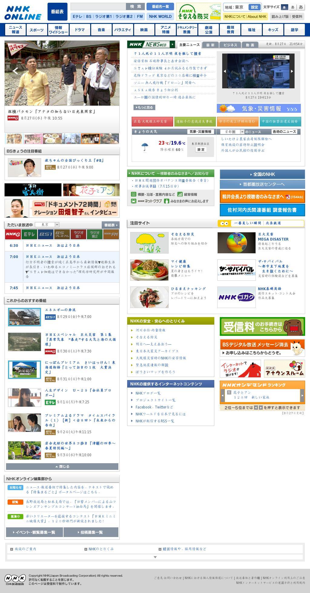 NHK Online at Wednesday Aug. 27, 2014, 10:12 p.m. UTC