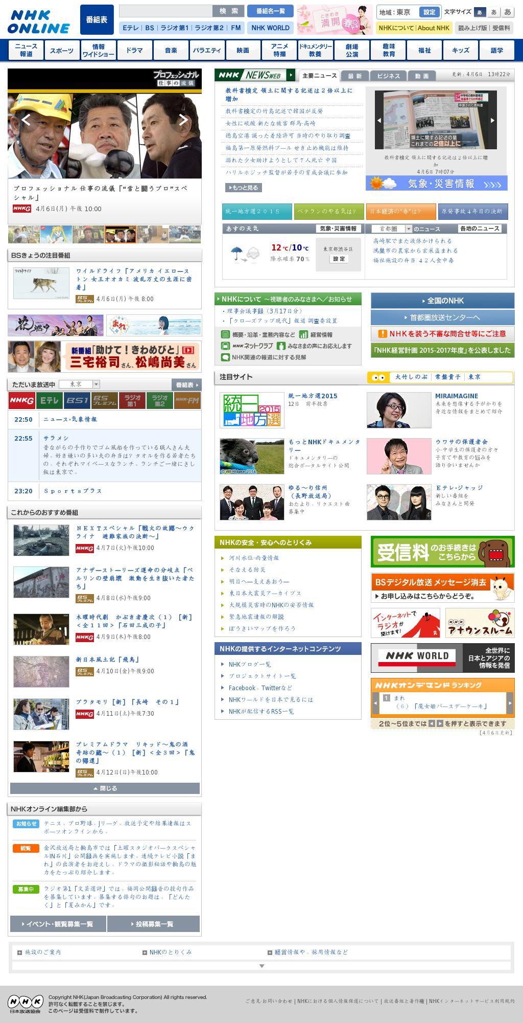 NHK Online at Monday April 6, 2015, 2:14 p.m. UTC