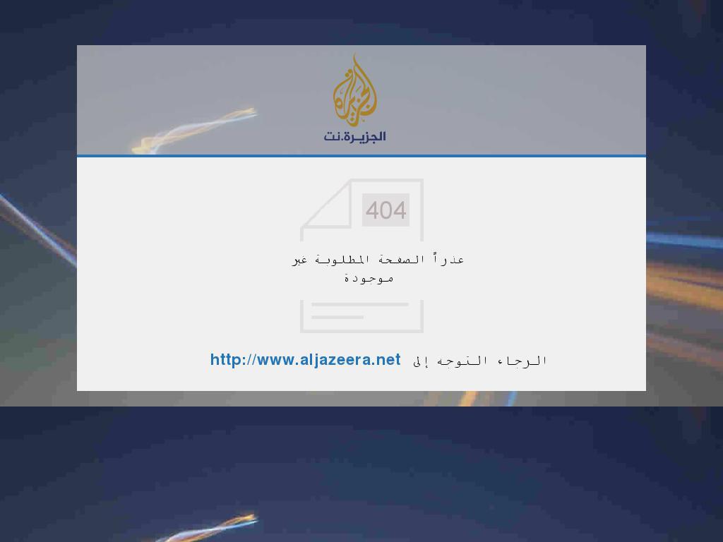 Al Jazeera at Wednesday Nov. 2, 2016, 9:07 a.m. UTC