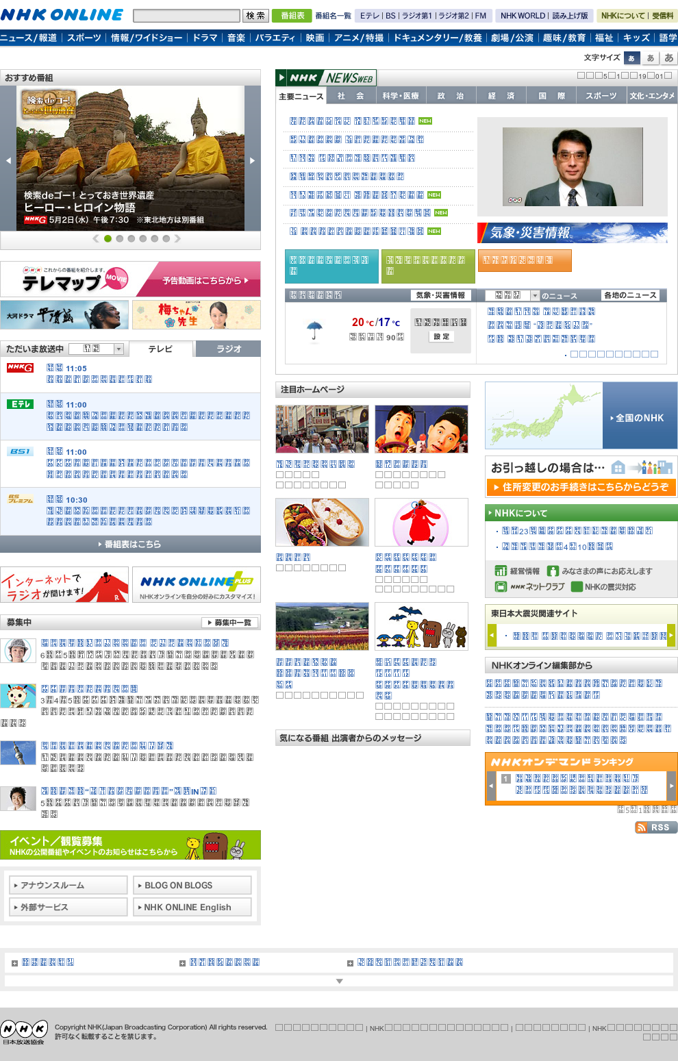 NHK Online at Wednesday May 2, 2012, 2:10 a.m. UTC