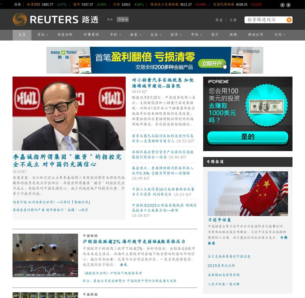Reuters (Chinese)