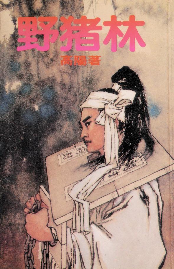Ye zhu lin by Gao, Yang